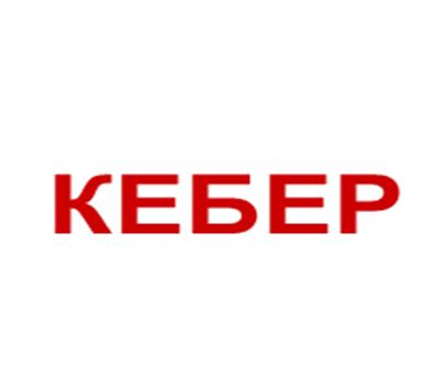 Кебер