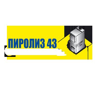 Пиролиз 43
