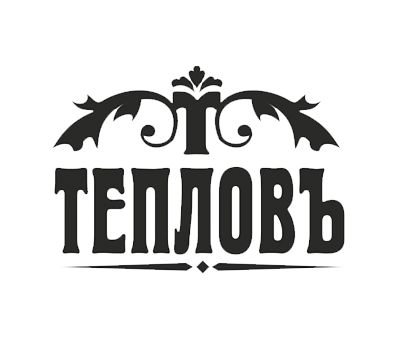 ТЕПЛОВЪ
